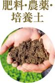 肥料・農薬・培養土