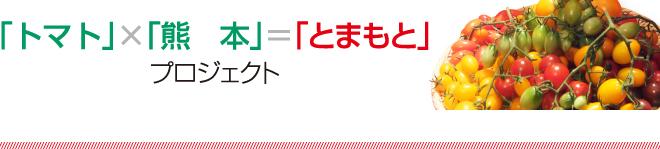 「トマト」×「熊本」=「とまもと」プロジェクト