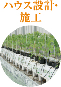 農機・防除灌水設備