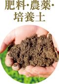 肥料・農薬培養土