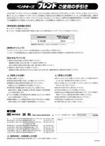 フレンド裏 (580x800)