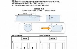 有孔ダクト (562x800)