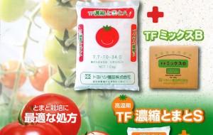 TFとまと養液栽培肥料