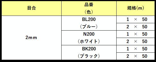 防風網規格2