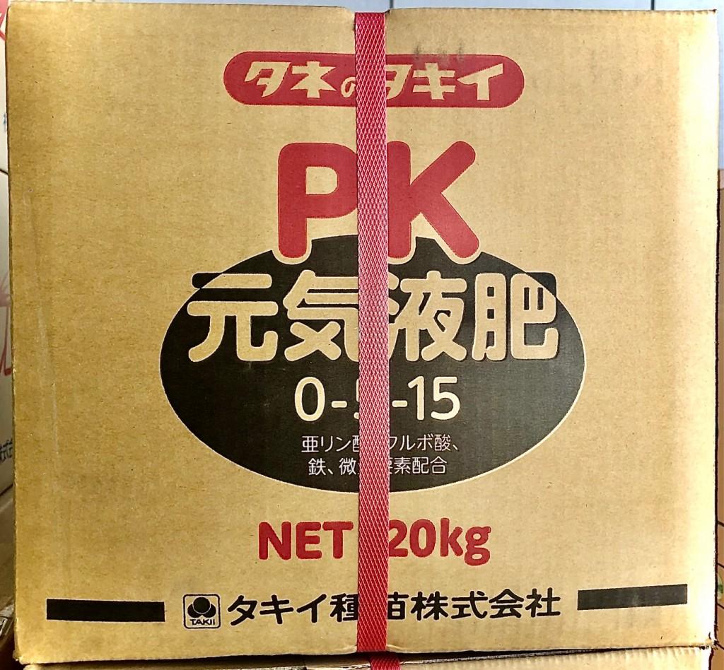 PK元気液肥